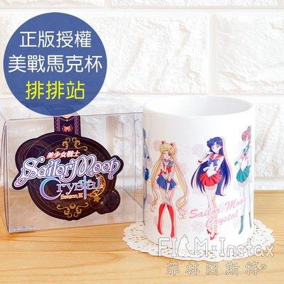 菲林因斯特《 美少女戰士 排排站 馬克杯 》正版授權 Sailormoon 彩繪茶杯