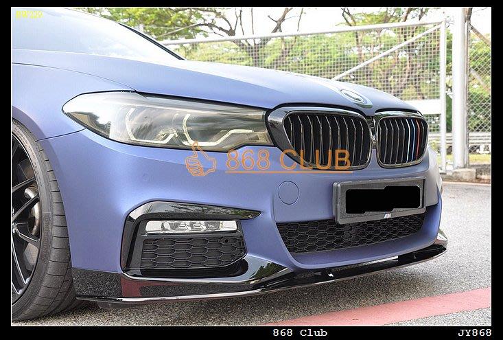 [ 868汽車百貨 ]全新 BMW G30 M-TECH Performance 樣式素材前下巴,密合度最讚