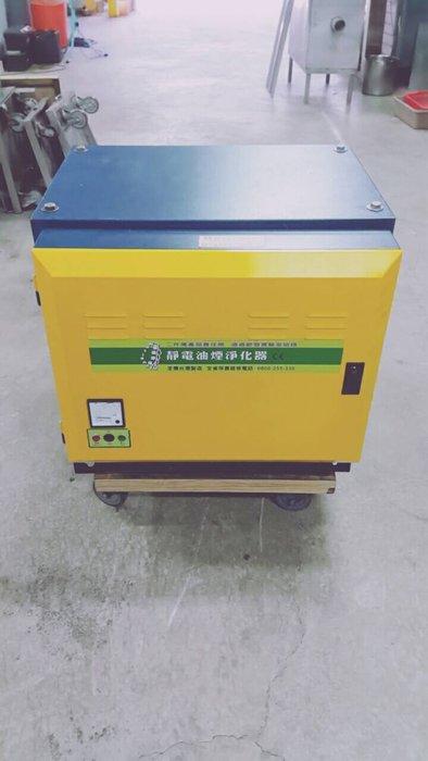 達慶餐飲設備 八里展示倉庫 二手商品 靜電油煙處理機SEP-4000