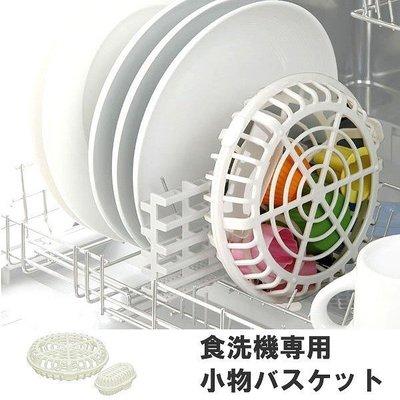 [霜兔小舖]日本製 洗碗機用小物專用籃2入組