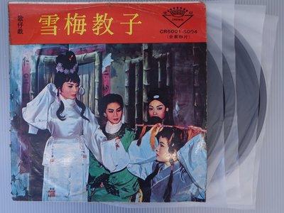 【柯南唱片】歌仔戲//雪梅教子//全套4片裝 >>LP