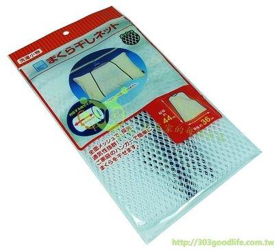 303生活雜貨館 洗濯小物網狀透氣曬枕頭網、玩偶曬網