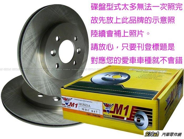 938嚴選 M1原廠型 後平面盤 ELANTRA 2012年3月~現在 高硬度 後碟盤 剎車盤 煞車盤