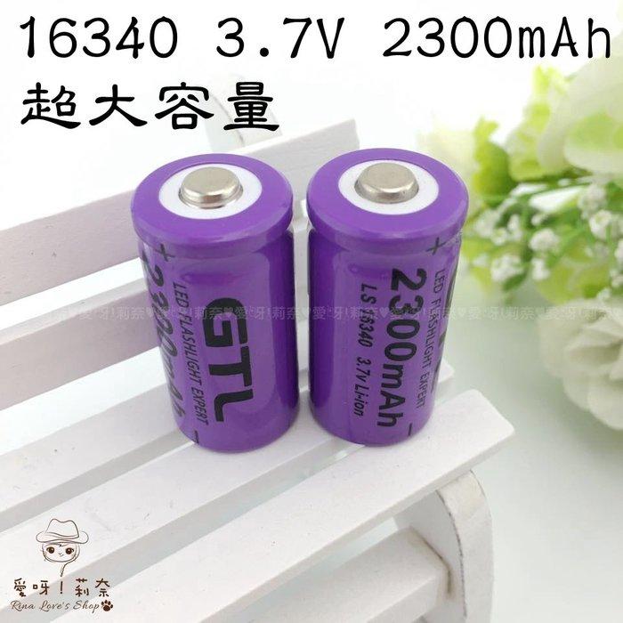 愛呀!莉奈~ 超大容量3.7V 16340充電鋰電池 強光手電筒電池 充電電池 電力強勁持