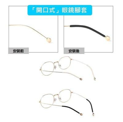 Vitashop☆ 超細金屬眼鏡腳套 「開口式」矽膠腳套 開槽款腳套 防過敏腳套~太陽/老花/近視眼鏡