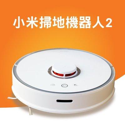小米米家石頭掃地拖地二合一機器人(小米掃地機器人2)