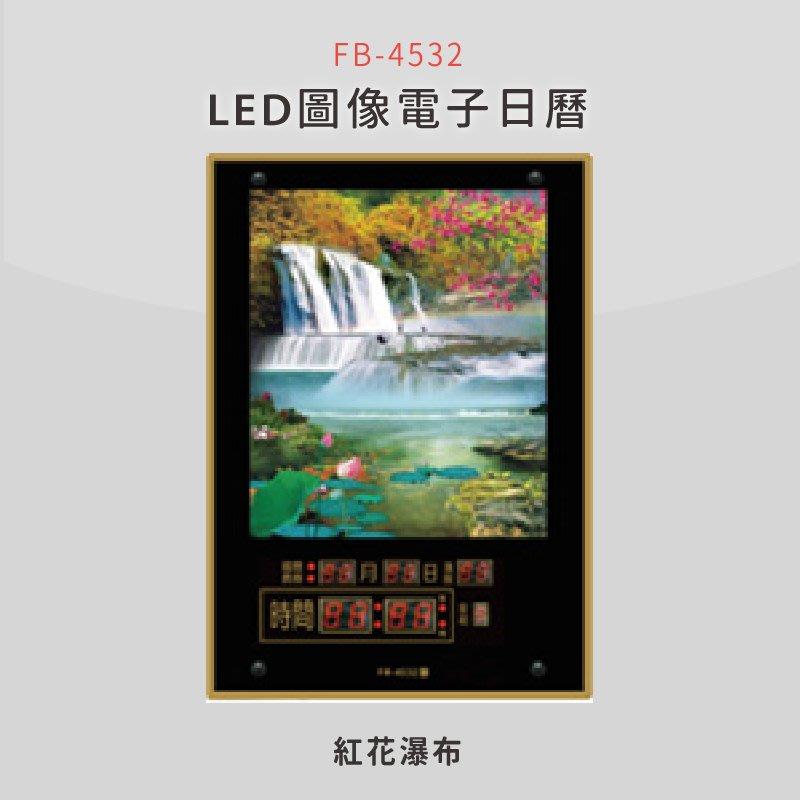 【公司行號首選】 FB-4532 紅花瀑布 LED圖像電子萬年曆 電子日曆 電腦萬年曆 時鐘 電子時鐘 電子鐘錶