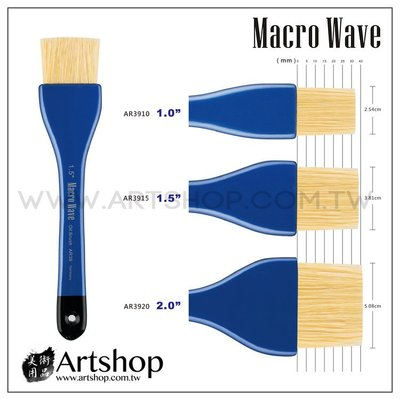 【Artshop美術用品】Macro Wave 馬可威 AR39 油畫豬鬃排刷 #2吋