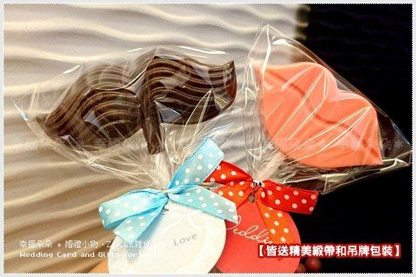 幸福朵朵【歐美流行大鬍子&大嘴唇 巧克力】 送客禮.二次進場婚禮小物.情人節禮物.拍照kuso~ 一支只要25元 特價!