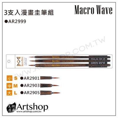 【Artshop美術用品】Macro Wave 馬可威 AR2999 漫畫圭筆組 (三支入)