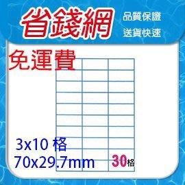 電腦標籤貼紙A4【1000張/箱 免運費】3*10 (3x10) 30格 (70x29.7mm)70*29.7開發票