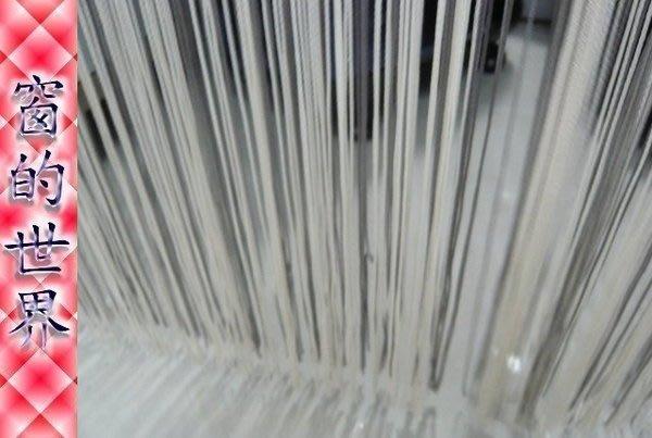 【窗的世界】20年專業製作達人,線簾區,超熱賣紫色漸層色,窗簾歡迎訂購