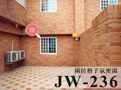 JW-236 兩拉格子窗,氣密窗 隔音窗 採光罩 鋁門窗 鋁窗 百頁百葉 景觀窗 三合一通風門 原廠 正新 大和賞