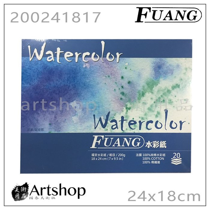 【Artshop美術用品】FUANG 福安 水彩紙 200g (24x18cm 20入) 粗目