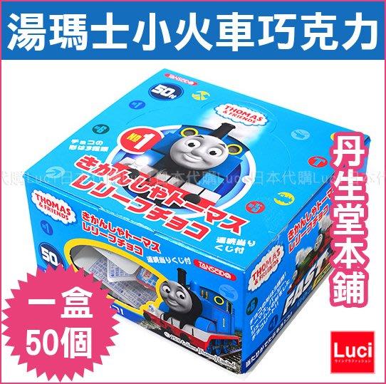 湯瑪士 小火車 巧克力 一盒50個 丹生堂本舖 迷你 Thomas 零食 糖果 日本 LUCI日本代購