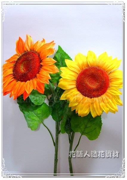 ◎花語人造花資材◎*40吋大向日葵*2色大花束~櫥窗佈置~會場景觀~居家擺設