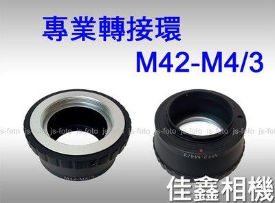 @佳鑫相機@(全新品)專業轉接環 M42-M4/3 For M42鏡頭 轉至 Micro4/3系統機身 GH4 GX1