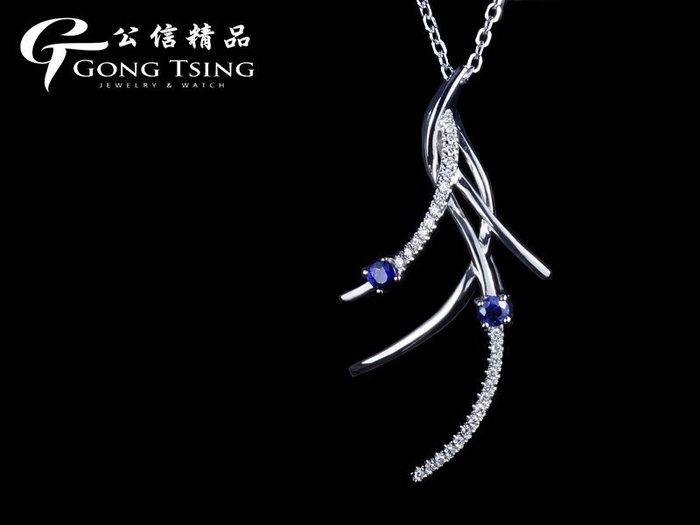 【公信精品】全新訂製 白K金 天然藍寶石墜子 鑽項鍊 0.23克拉 含K金項鍊