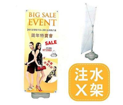 【卡樂好市】【注水X架 80x180cm】X型展示架 / 展覽 / 廣告 / 宣傳
