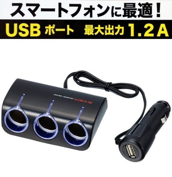 DB.S舟驛汽車  SEIKO 1.2A 三孔 單USB 點煙器延長線式電源插座擴充器 E