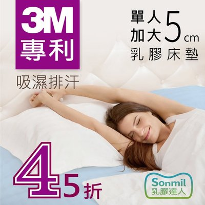 sonmil天然乳膠床墊_3M吸濕排汗型單人加大床墊3.5x6.2尺x5cm_取代記憶床墊獨立筒床墊彈簧床墊