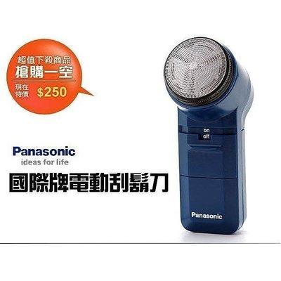 ~全新【Panasonic國際牌電動刮鬍刀】ES-534【新莊信源】