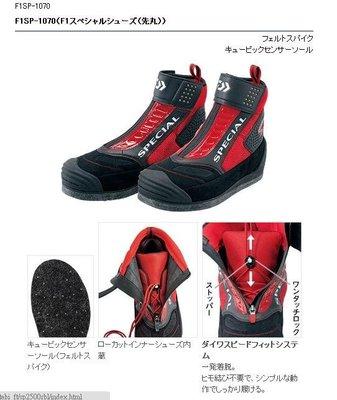 五豐釣具-DAIWA 新款最帥氣防滑鞋FISP-1070特價3900元