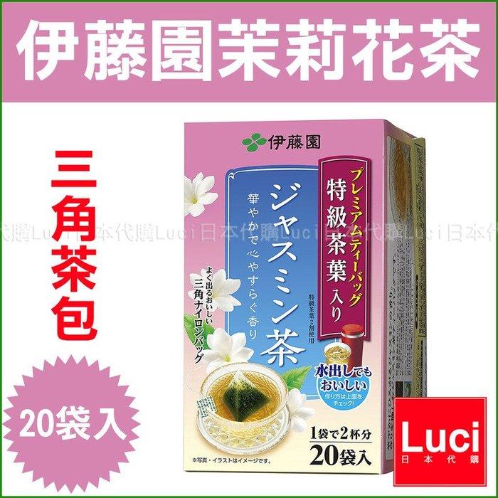 伊藤園 茶包 茉莉花茶 特級茶葉 使用 立體三角茶包 20袋入 飲品 茶飲 京都 LUCI日本代購