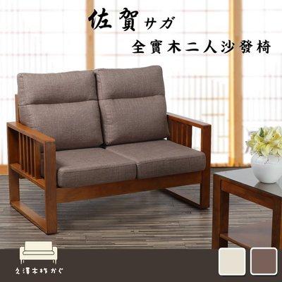 沙發【UHO】久澤木柞-佐賀全實木二人沙發椅 免運