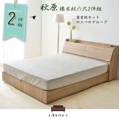 套房組 【UHO】「久澤木柞」秋原-橡木紋6尺6分加強床底2件組