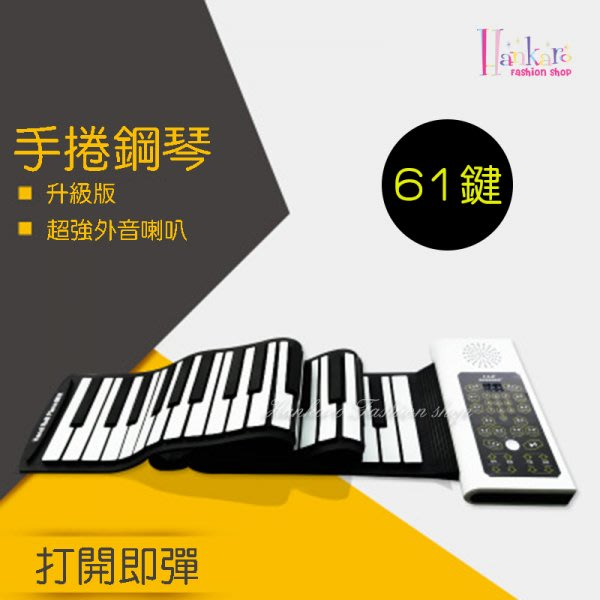 升級版61鍵大尺寸可攜式手捲摺疊矽膠電子琴