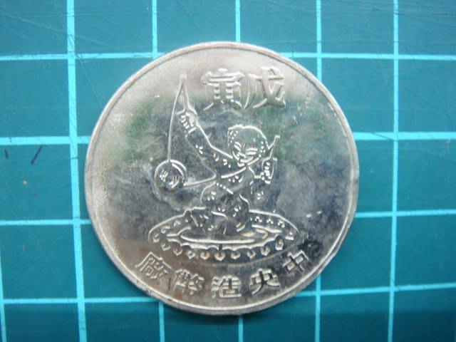 中央造幣廠(戊寅)虎年.紀念章.品項如圖