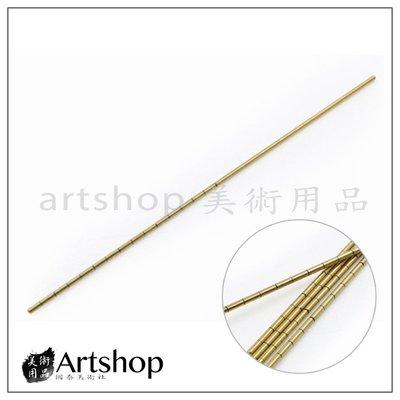 【Artshop美術用品】狼標 銅製寫生量棒