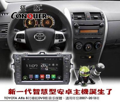 威宏專業汽車音響  TOYOTA ALTIS 專用DVD多媒體安卓 Android機 衛星導航 藍芽 2007~2013