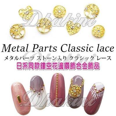 FZ183~185等3款《日系同款鏤空花邊鑽飾合金飾品》~日本流行美甲產品.兩顆20元~