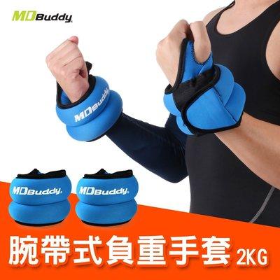 MDBuddy腕帶式負重手套2KG(一...