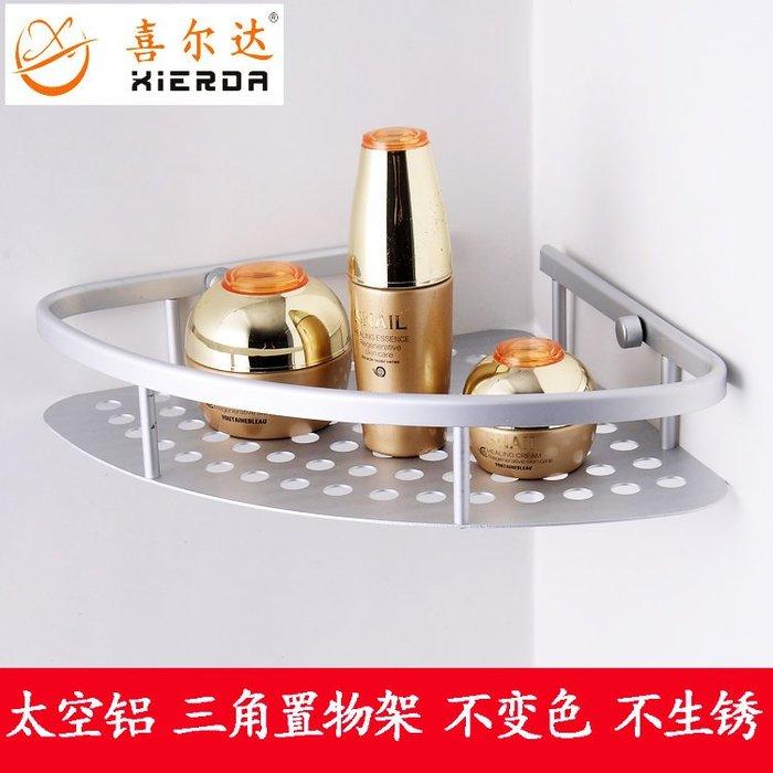 ~喜達潔具~太空鋁浴室置物架 實心鋁板浴室角架 雙層三角籃轉角籃架