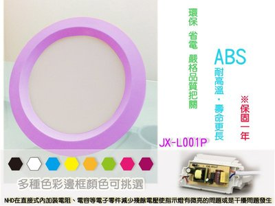 JX-L001P LED崁燈 12W 高亮度 環保 省電 不閃爍 嚴格把關 保固一年 多款彩罩 ABS耐高溫