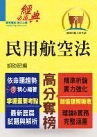 【鼎文公職國考購書館㊣】民用航空人員考試-民用航空法-T5A110