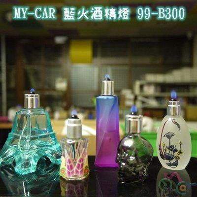 【全面升級】小藍火酒精燈 99-B30...