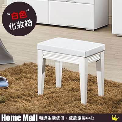 HOME MALL~美夢思純白化妝椅 $1200~(與其他傢俱加購價免運)6B