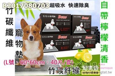 【艾米精品】DONO竹碳纖維寵物墊(L號、60*60cm、40片/盒)大品牌非劣品抗菌抑菌超吸水檸檬清香快速除臭尿布墊