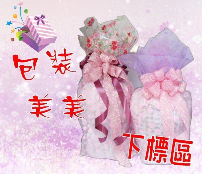 代客包裝禮物 精美包裝 禮物包裝 送禮 代客包裝美美$120元 生日\花束\情人節禮物