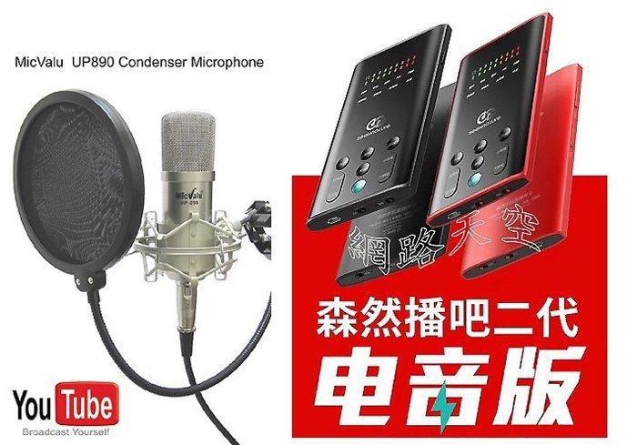 要買就買中振膜 非一般小振膜 森然播吧 2電音版 + UP890電容式麥克風+雙層防噴網+桌面支架 送166音效