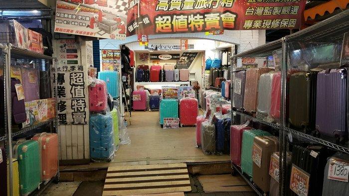 成昌皮件 AIRWALK 及 各類旅行箱 袋 永和樂華夜市一樓特賣會