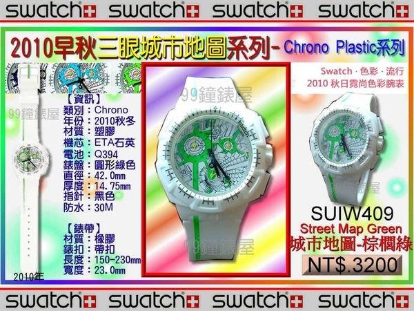 【99鐘錶屋*美中鐘錶】Swatch:Chrono Plastic 三眼城市地圖計時系列(SUIW409 / 棕櫚綠)