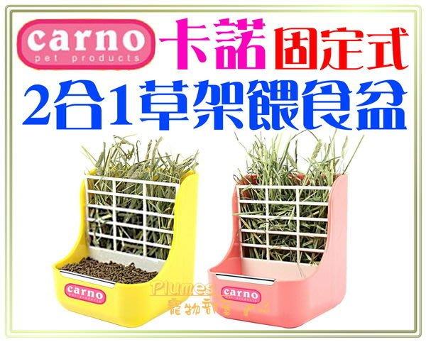 【Plumes寵物部屋】CARNO卡諾《固定式2合1草架餵食盆》防啃咬牧草架 兔子 天竺鼠