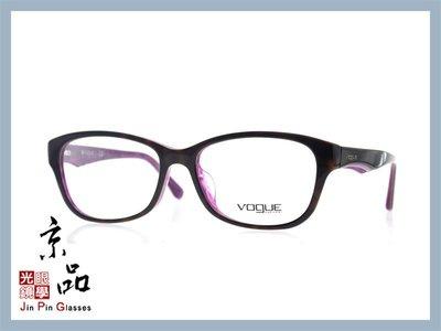 【VOGUE】VO 2814 -F 深玳瑁色 紫色框 光學眼鏡 公司貨 JPG 京品眼鏡
