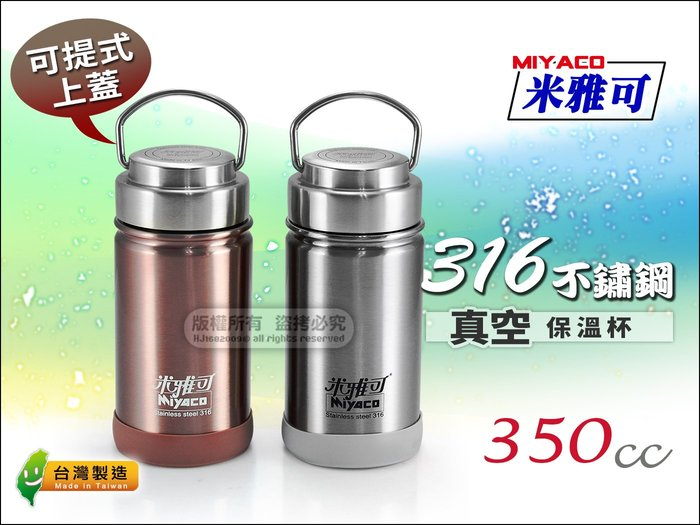 台灣製 米雅可 316不鏽鋼 超廣口保溫杯 350cc【鋼蓋/無縫內膽】可提式上蓋