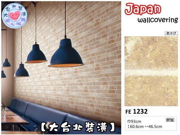 【大台北裝潢】日本進口期貨壁紙FE* 仿建材 暖黃文化磚牆 | 1232 |